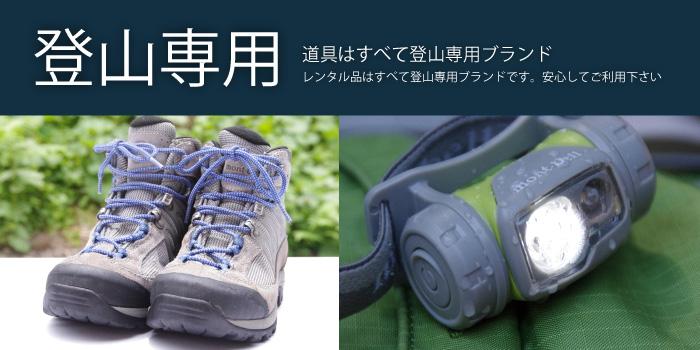 登山専用ブランド