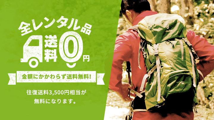全レンタル品送料0円