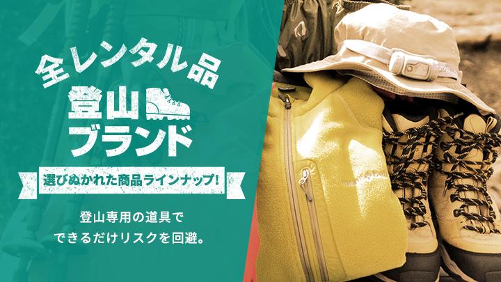 全レンタル品登山ブランド